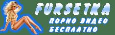 Скачать порно видео на телефон - fursetka.cc